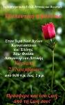 ΑΙΜΟΔΟΣΙΑ 11/2014_1