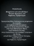 ΜΝΗΜΟΣΥΝΟ ΑΝΘΟΥΣΑ_1