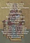 ΠΑΝΑΓΙΑΣ ΓΟΡΓΟΥΠΗΚΟΟΥ_1