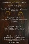 ΕΥΑΓΓΕΛΙΣΜΟΣ ΘΗΒΑ_1