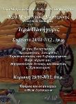 ΑΓΙΑΣ ΑΙΚΑΤΕΡΙΝΗΣ 2013_1