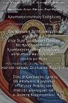ΧΡΙΣΤΟΥΓΕΝ.ΕΚΔΗΛΩΣΗ ΘΗΒΑ 2013_1
