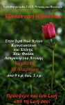 ΑΙΜΟΔΟΣΙΑ ΙΕΡΑΣ ΜΗΤΡΟΠΟΛΕΩΣ_1