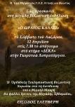 ΕΚΔΗΛΩΣΗ ΙΕΡΑΣ ΜΗΤΡΟΠΟΛΕΩΣ_1