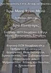 ΑΓΙΟΥ ΜΗΝΑ ΑΝΘΟΥΣΑ 2013_1