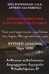 ΧΡΙΣΤ. ΕΚΔΗΛ. ΚΑΤΗΧΗΤΙΚΩΝ 2013_1