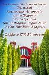 ΕΠΕΤΕΙΑΚΗ ΘΕΙΑ ΛΕΙΤΟΥΡΓΙΑ _1