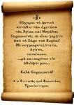 ΕΥΧΕΣ ΑΓΙΑΣ ΣΑΡΑΚΟΣΤΗΣ 2014_1