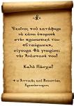 ΕΥΧΕΣ ΠΡΙΝ ΤΟ ΠΑΣΧΑ 2014_1