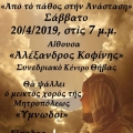 Μεγαλείο η εκδήλωση «Από το Πάθος στην Ανάσταση» στη Θήβα