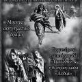 """«100 χρόνια """"Α""""λήθεια» - μια μνημειώδης απόδοση φόρου τιμής στους Ρωμιούς του Πόντου, μάρτυρες της Γενοκτονίας"""
