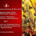 Κυριακή Δ΄ Νηστειών Αγίου Ιωάννου της Κλίμακος, και η ομιλία του Σεβ. Μητροπολίτου Αττικής & Βοιωτίας κ. Χρυσοστόμου (ΒΙΝΤΕΟ)