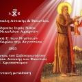 Κυριακή Ε' των Νηστειών - Οσίας Μαρίας της Αιγυπτίας, και η ομιλία του Σεβ. Μητροπολίτου Αττικής & Βοιωτίας κ. Χρυσοστόμου (ΒΙΝΤΕΟ)