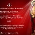 H Ακολουθία του Νυμφίου, o Όρθρος της Μεγάλης Τρίτης και η ομιλία του Σεβ. Μητροπολίτου Αττικής & Βοιωτίας κ. Χρυσοστόμου (ΒΙΝΤΕΟ)
