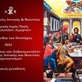 H Ακολουθία του Νιπτήρος o Όρθρος της Μεγάλης Πέμπτης και η ομιλία του Σεβ. Μητροπολίτου Αττικής & Βοιωτίας κ. Χρυσοστόμου (ΒΙΝΤΕΟ)