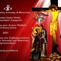 H Ακολουθία των Αγίων Παθών - τα 12 Ευαγγέλια  και η ομιλία του Σεβ. Μητροπολίτου Αττικής & Βοιωτίας κ. Χρυσοστόμου (ΒΙΝΤΕΟ)
