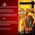 Η ακολουθία των Βασιλικών Ωρών, ο Εσπερινός της Αποκαθηλώσεως και η ομιλία του Σεβ. Μητροπολίτου Αττικής & Βοιωτίας κ. Χρυσοστόμου (ΒΙΝΤΕΟ)